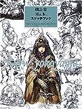 横山宏 Ma.K.スケッチブック〈vol.1〉