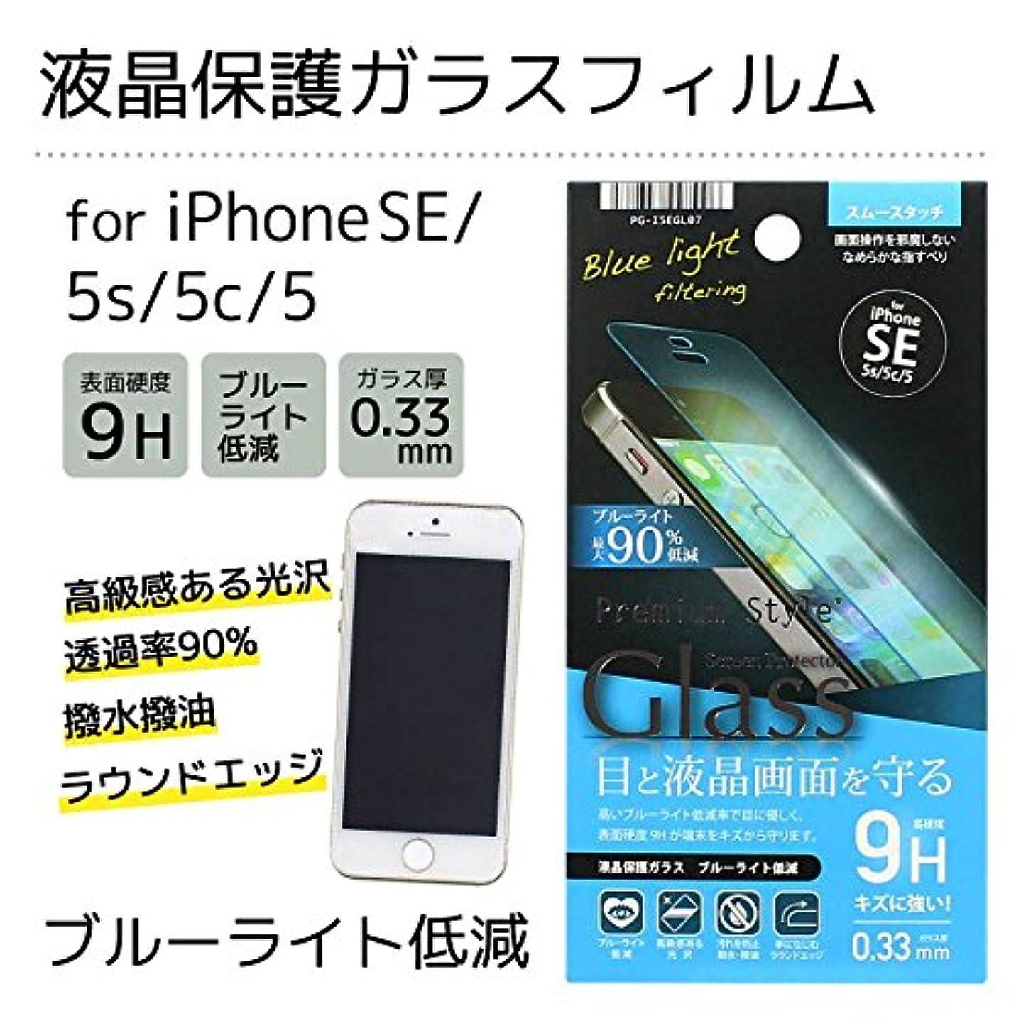 変化するヒョウ不満PGA iPhone SE/5s/5c/5用 液晶保護ガラス ブルーライト低減PGA PG-I5EGL07