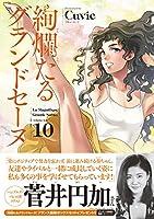 絢爛たるグランドセーヌ 10 (チャンピオンREDコミックス)