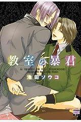 教室の暴君 (花恋) Kindle版