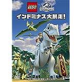 LEGO(R)ジュラシック・ワールド:インドミナス大脱走! [DVD]