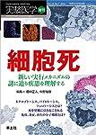 実験医学増刊 Vol.34 No.7 細胞死 新しい実行メカニズムの謎に迫り疾患を理解する〜ネクロプトーシス、パイロトーシス、フェロトーシスとは?死を契機に引き起こされる免疫、炎症、再生の分子機構とは?