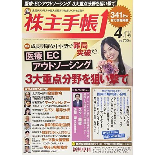 株主手帳 2018年 04 月号 [雑誌]