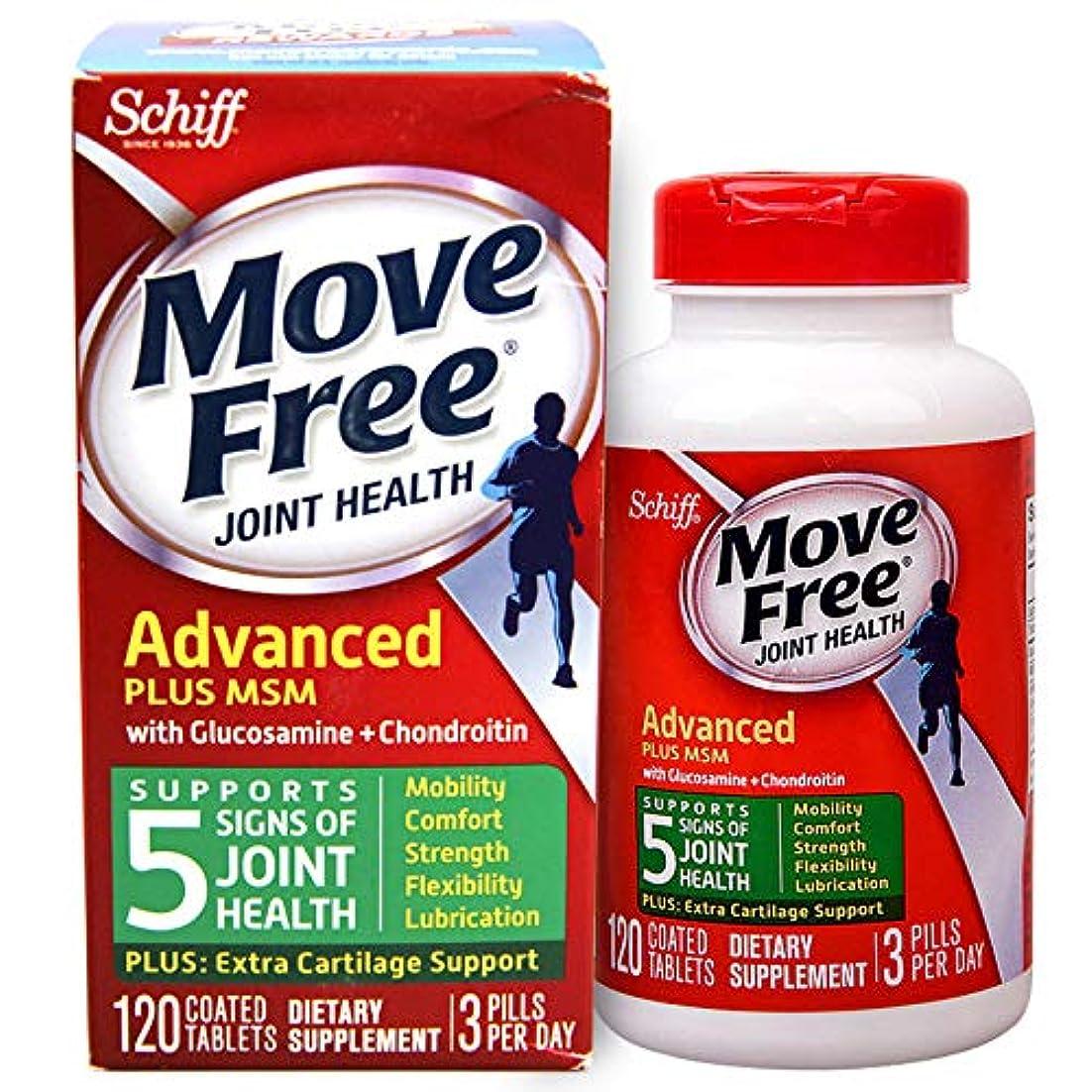 肌寒い盗賊無礼にSCHIFF MOVE FREE ADVANCED Plus MSMシッフ ムーブ?フリー アドバンスド プラスMSM グルコサミン&コンドロイチン 関節の痛み緩和サプリ グリーン 120錠