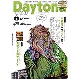 Daytona(デイトナ)2020年4月号 vol.346号