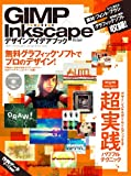 GIMP×Inkscapeデザインアイデアブック (100%ムックシリーズ)