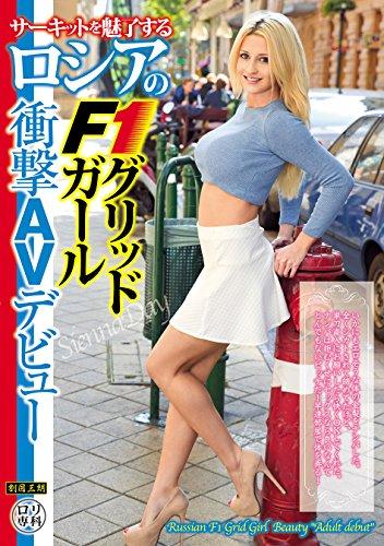 サーキットを魅了するロシアのF1グリッドガール衝撃AVデビュー [DVD]