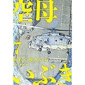 空母いぶき 7 (7) (ビッグコミックス)