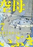 空母いぶき 7 (ビッグコミックス) 画像