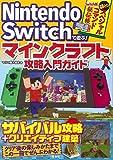 Nintendo Switchで遊ぶ! マインクラフト攻略入門ガイド