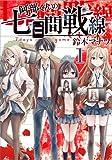 阿部くんの七日間戦線 1 (IDコミックス REXコミックス)