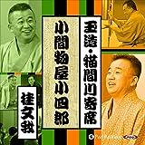 【猫間川寄席ライブ】 小間物屋小四郎