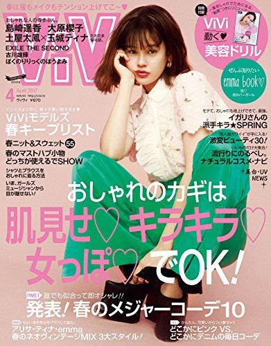 ViVi 2017年4月号【雑誌】