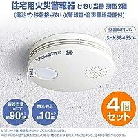 松下 ( Panasonic ) 家用火灾报警器烟当番薄款2种超值4件套装 ( 电池式 · 民国移无接触 ) ( 带报警音和声音报警功能 ) shk38455* 4冷白光