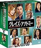 グレイズ・アナトミー シーズン9 コンパクトBOX[DVD]