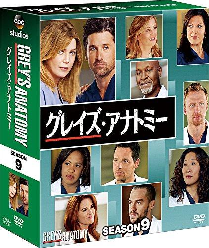 グレイズ・アナトミー シーズン9 コンパクト BOX [DVD]の詳細を見る