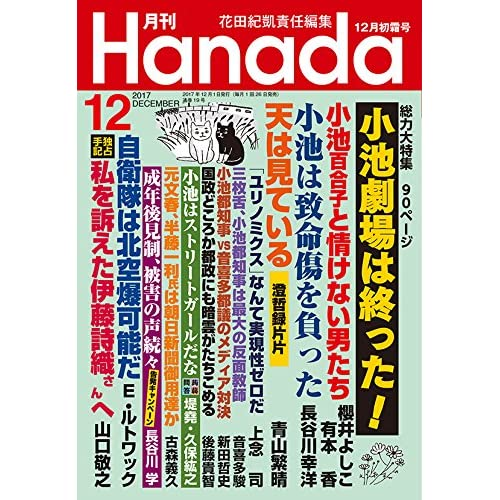 月刊Hanada2017年12月号