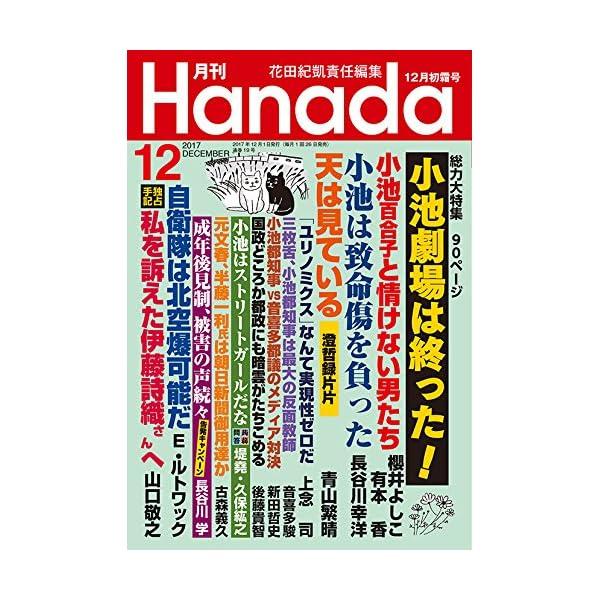 月刊Hanada2017年12月号の商品画像