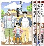 弟の夫 コミック 全4巻セット