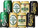 カールスバーグ アソートセット 4種8缶(国内販売Amazonのみ)