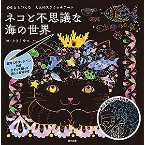ネコと不思議な海の世界 心をととのえる大人のスクラッチアート ([バラエティ])