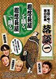 落談~落語の噺で面白談義~♯1「粗忽長屋」[DVD]