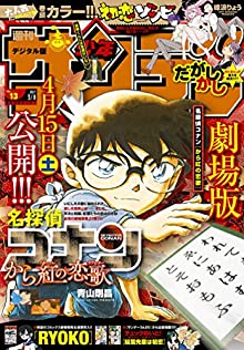 Weekly Shonen Sunday 2017-13 (週刊少年サンデー 2017年13号)