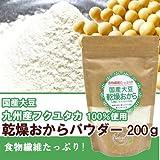 国産大豆 九州産フクユタカ100%使用 乾燥おから おからパウダー ドライおから