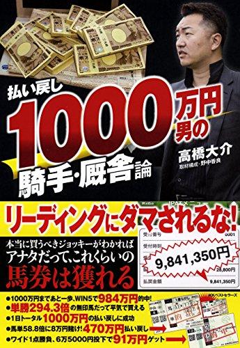 払い戻し1000万円男の騎手・厩舎論
