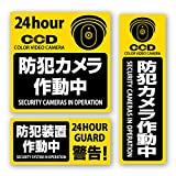 セキュリティーステッカー 「防犯カメラ作動中」 3種セット OS-184