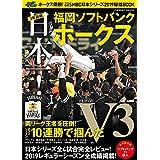 ホークス優勝!プロ野球SMBC日本シリーズ2019総括BOOK (COSMIC MOOK)