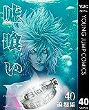 嘘喰い 40 (ヤングジャンプコミックスDIGITAL)