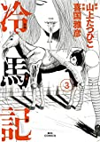 冷馬記 3 (ビッグコミックス) 画像