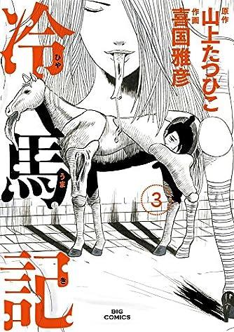 冷馬記 (3) (ビッグコミックス)
