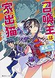 召喚主は家出猫 (4)英雄と皇帝のファイナルゲーム (角川スニーカー文庫)