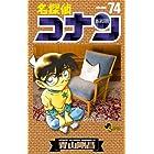 名探偵コナン (74) (少年サンデーコミックス)