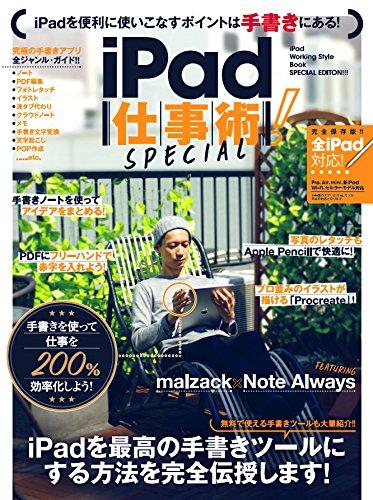 iPad仕事術!  SPECIAL (手書きを極める!)の詳細を見る