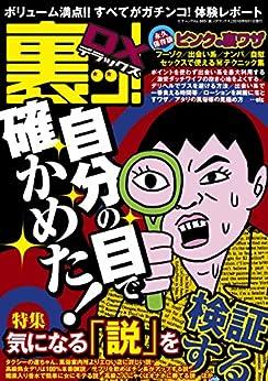 [三才ブックス]の裏ッ!デラックス 三才ムック vol.865