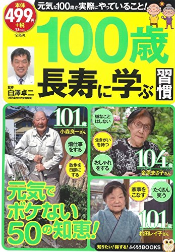 100歳長寿に学ぶ習慣 (TJMOOK ふくろうBOOKS)