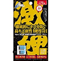 CYBER ・ 超硬度液晶保護フィルム・激硬 (New 3DS用) 【 30日間交換保証 】
