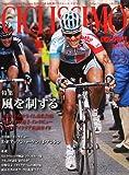 CICLISSIMO (チクリッシモ) 2011年 05月号 [雑誌]