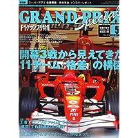 F1グランプリ特集 2006年 05月号 [雑誌]