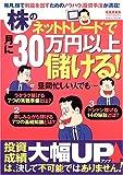 株のネットトレードで月に30万円以上儲ける! (実用百科)