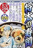将太の寿司全国大会編 虹の松原巻き寿司勝負!の巻 (プラチナコミックス)