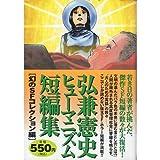 弘兼憲史ヒューマニズム短編集 幻のSFコレクション編 (プラチナコミックス)