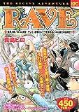 RAVE 魔界大戦、ついに決着! そして、最後のレイヴを求めるハルに最大の試練が!! (講談社プラチナコミックス)