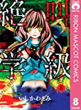 絶叫学級 8 (りぼんマスコットコミックスDIGITAL)
