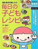 毎日の子どもレシピ (主婦の友新実用BOOKS)
