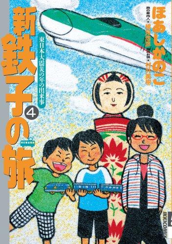 新・鉄子の旅 4 (IKKI COMIX)の詳細を見る