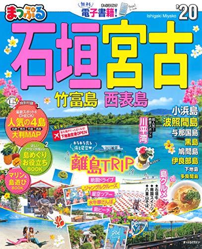 まっぷる 石垣・宮古 竹富島・西表島'20 (マップルマガジン 沖縄 2)